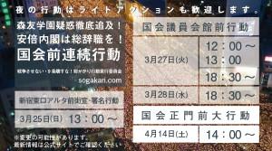 201803連続行動バナー4-1