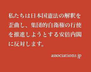 私たちは日本国憲法の解釈を歪曲し、集団的自衛権の行使を推進しようとする安倍内閣に反対します。
